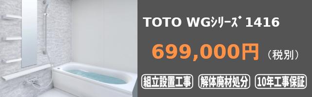 お風呂 ユニットバス リフォーム TOTO