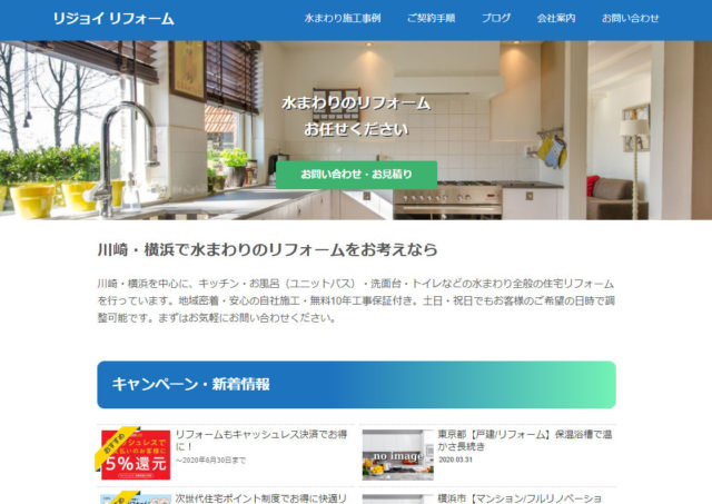 川崎・横浜 水回りのリフォーム専門|リジョイ リフォーム