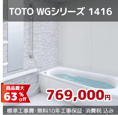 TOTO お風呂・浴室・システムバスリフォーム